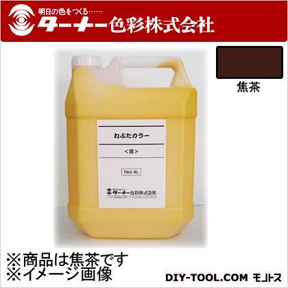 ねぷた・ねぶたカラー 焦茶 4L NT016010