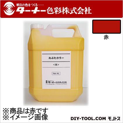 ねぷた・ねぶたカラー 赤 4L NT016023