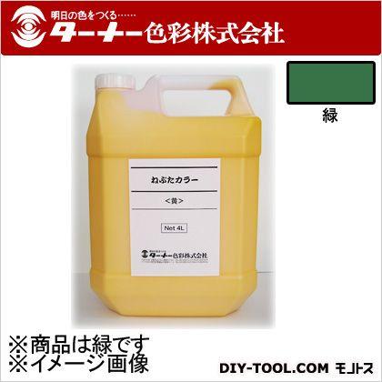 ねぷた・ねぶたカラー 緑 4L NT016025