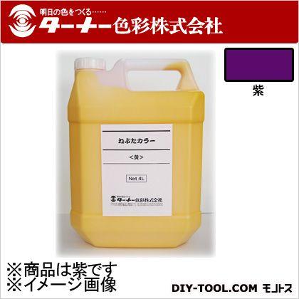 ねぷた・ねぶたカラー 紫 4L NT016029