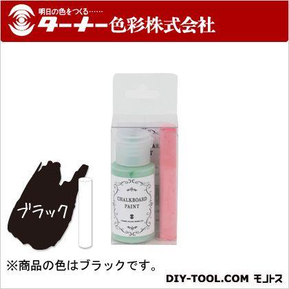 チョークボードペイント(黒板になる水性塗料) ブラック 30ml CB030173