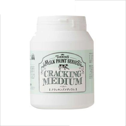 ミルクペイント クラッキングメディウム  450ml MK450100