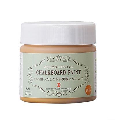 チョークボードペイント(黒板になる水性塗料) オレンジ 170ml CB170111