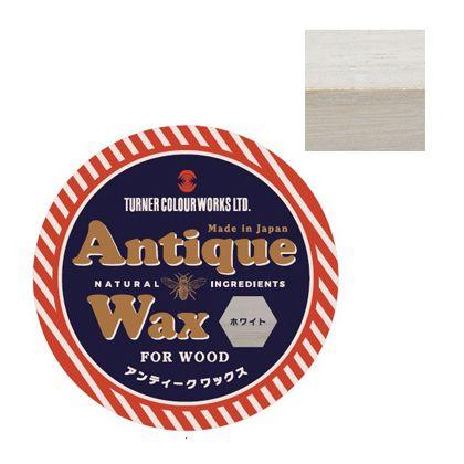 アンティークワックス ホワイト  AW120007