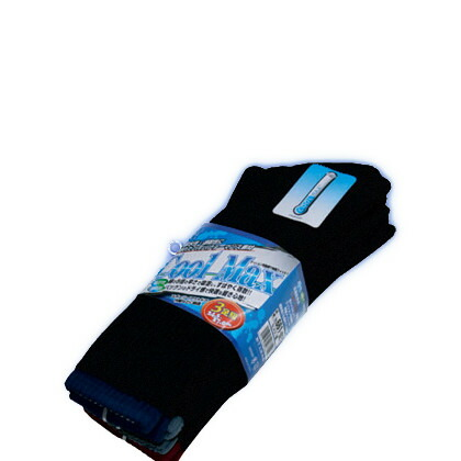 クールマックス 靴下/ソックス 黒 24.5〜27cm (661-02) 3足入