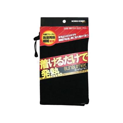 吸湿発熱繊維使用 ネックウォーマー Wフリース フリー (SB701)