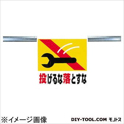 ワンタッチ取付標識 投げるな落とすな ターポリン 600×450mm (34125) 1ヶ