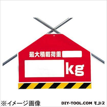 筋かいシート 最大積載荷重○○kg シート 450×600mm (34252) 1枚
