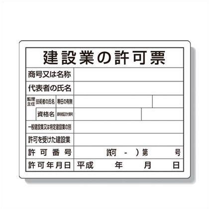 ユニット 法令許可票 建設業の許可票 エコユニボード  400×500 30203A 1 ヶ