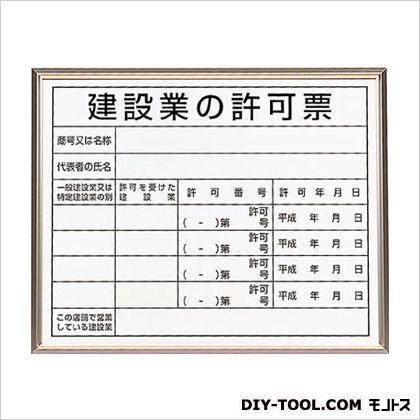 法令標識 建設業の許可票 アルミ額緑  400×500 30213 1 ヶ
