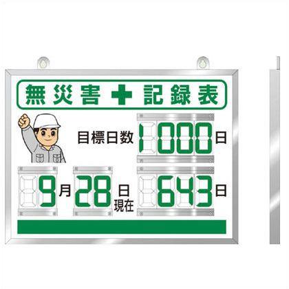 デジタル無災害記録表 454×604 (86718A)