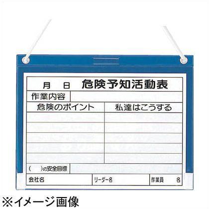ビニールKY式ボード A3用紙1枚付  350×460mm 32013A