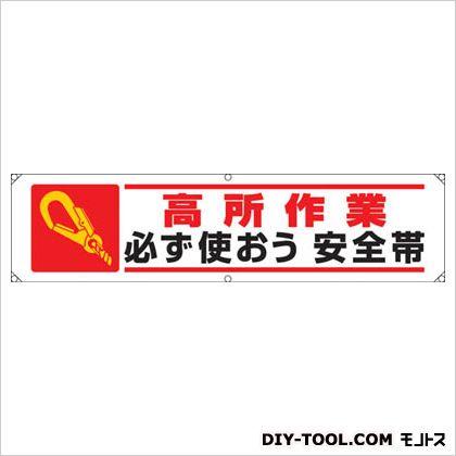 横幕 高所作業必ず使おう安全帯 ユニビニール 450×1800mm (35415) 1ヶ