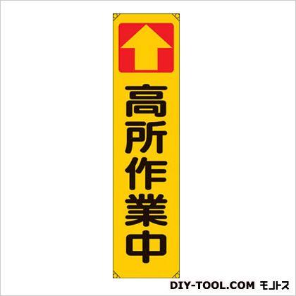 たれ幕 ↑高所作業中 ユニビニール  1800×450mm 35310 1 ヶ