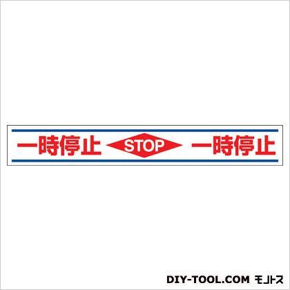 路面用誘導ステッカー一時停止 合成ゴムステッカ 150×1000mm  (81921) 1ヶ