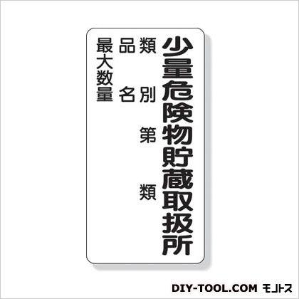 危険物標識 少量危険物貯蔵取扱所類別  600×300 31908 1 ヶ