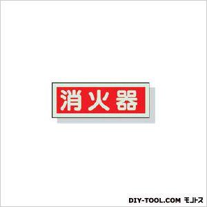 消防標識 消火器横N夜光両面テープ付 蓄光塩ビ板 90×250mm (82502A) 1ヶ