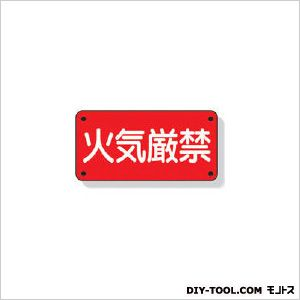 危険物標識 火気厳禁 横型 鉄板製(明治山加工) 300×600mm  (82840) 1ヶ