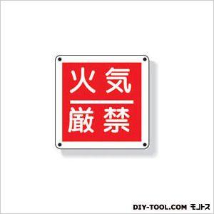 防火標識 火気厳禁 再生ポリプロピレン  300×300mm  82560 1 ヶ