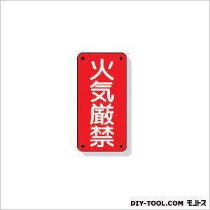 危険物標識 火気厳禁 600×300 (31906) 1ヶ
