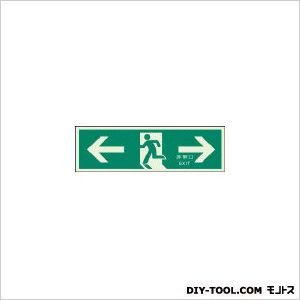 誘導標識 ←非常口→N夜光両面テープ2付 120×360 (31962A) 1ヶ