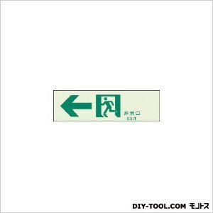 ユニット 誘導標識 ←非常口N夜光両面テープ2本付  100×300 31964A 1 ヶ