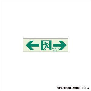 ユニット 誘導標識 ←非常口→N夜光両面テープ2本付  100×300 31966A 1 ヶ