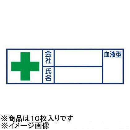 ユニット 血液型ステッカー 会社 氏名 摘要ハーフラミ加  30×100  37134 10 枚組