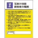 作業主任者職務板玉掛け技能資格者の・エコユニボード・600X450   808-25