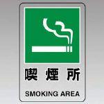 ユニット 喫煙所・透明ペットフィルム  300×200mm 80748A 1 枚