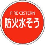 消防標識 防火水そう(バンドタイプ)・鉄板(普通山)  575mm 82602 1 枚