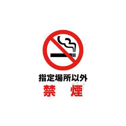ユニット JIS規格標識 指定場所以外禁煙 エコユニボード  450×300mm 802161