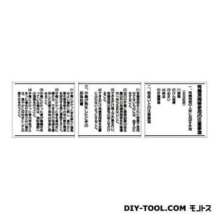 有機溶剤標識 有機溶剤等使用の注意事項 (32405B)