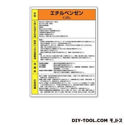 特定化学物質標識 エチルベンゼン 600×450mm (815-28)