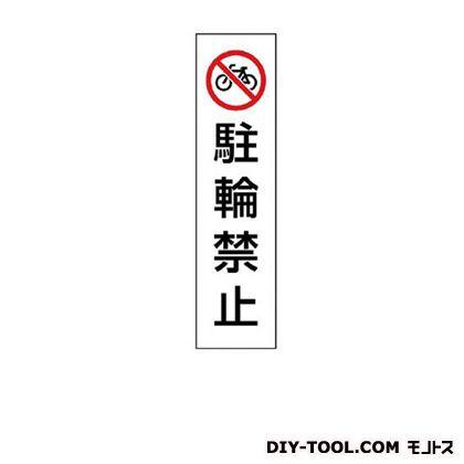 ユニット カラーコーン用駐輪禁止 PVCステッカー  350×100 834-37