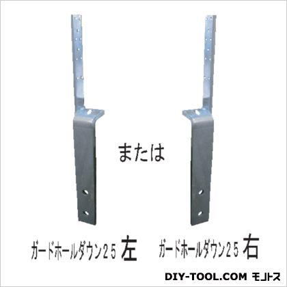 ガードホールダウン25  【右】   GHD-25-R  セット