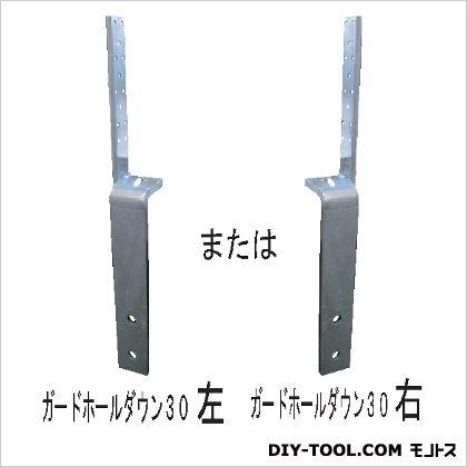 ガードホールダウン30  【左】 (GHD-30-L)