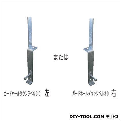 ガードホールダウンジベル30  【左】   GHD-J-30-L  セット