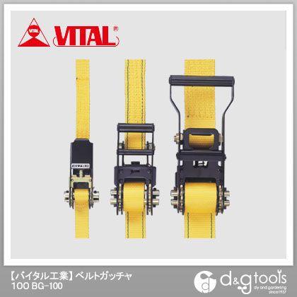 バイタル工業 ベルトガッチャ 100 Jフック   BG-100