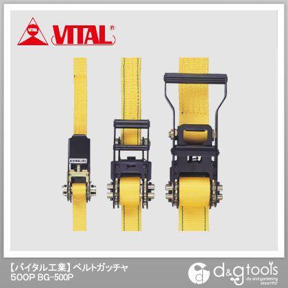 バイタル工業 ベルトガッチャ 500P アイ形(ワッパ)   BG-500P