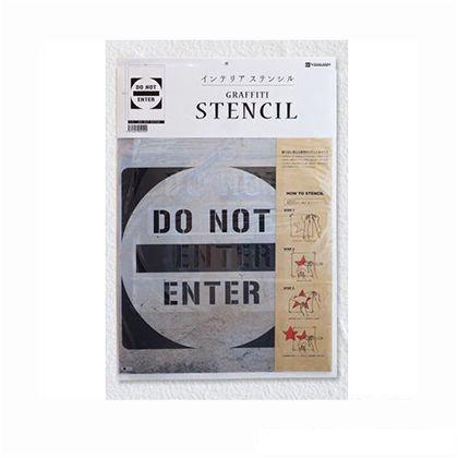 グラフィティーステンシル (DO NOT ENTER)  36×53cm SS-02