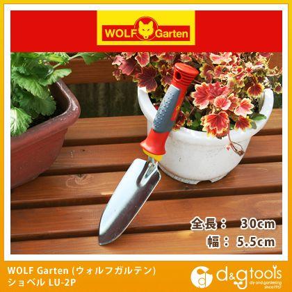 ウルフガルテン グリップハンドル式 花スコップ (2916000) 小 (LU-2P) ハンドショベル スコップ・土工農具