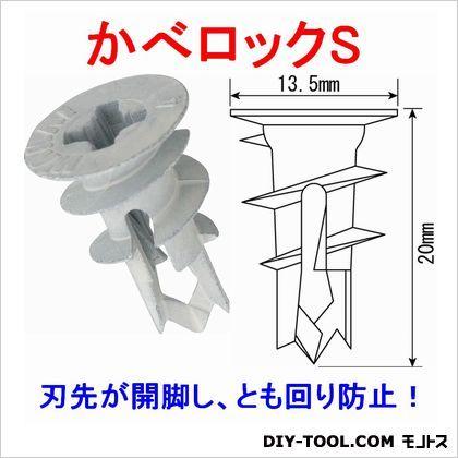 カベロックS 13.5×20mm (LSW20VP) 30本