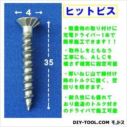 ヒットビス サラ頭 4×35mm (HBS-4035) 125本
