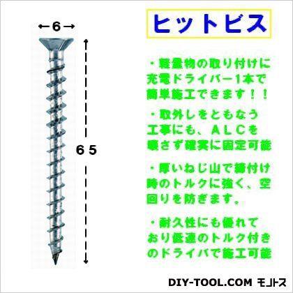 ヒットビス ALC用 サラ頭 6×65mm (F-187) 6本