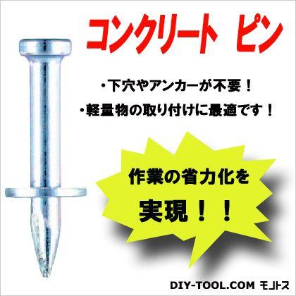 コンクリートピン 19mm (CP19V) 150本