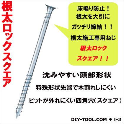 根太ロック スクエア 5×90mm (NDLS090) 200本