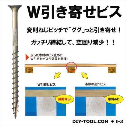 W引き寄せビス 4.5x100mm (WH00100) 100本