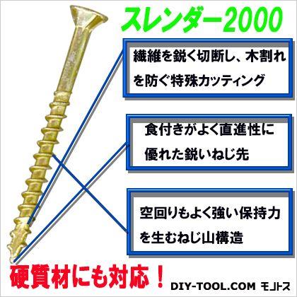 スレンダー2000 60mm (SR60) 440本