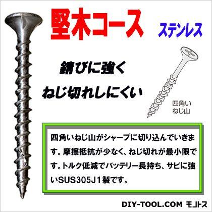 ステン堅木コース 極(バリューパック)  4.2mm×51mm SK51V 110 本